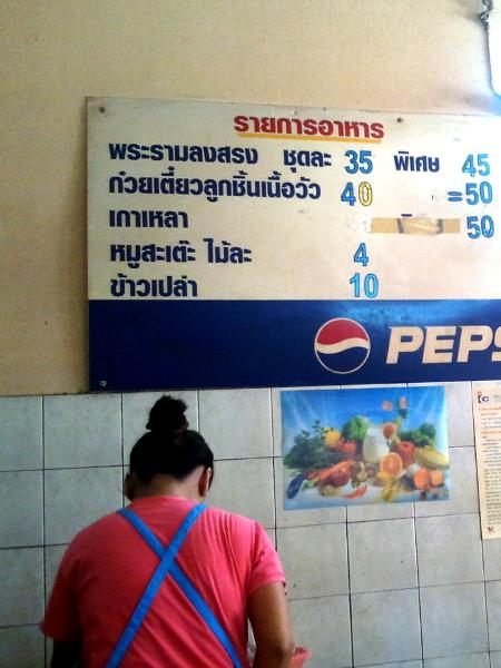 Lunch Menu - Surat Thani - Thailand